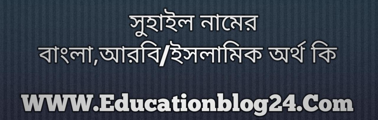 Suhail name meaning in Bengali, সুহাইল নামের অর্থ কি, সুহাইল নামের বাংলা অর্থ কি, সুহাইল নামের ইসলামিক অর্থ কি, সুহাইল কি ইসলামিক /আরবি নাম