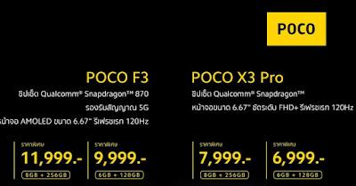 POCO F3 และ POCO X3 Pro สมาร์ทโฟนสเปคเทพ เอาใจคอเกม  วางจำหน่ายในไทยแล้ว ในราคาเริ่มต้นสุดพิเศษเพียง 6,999 บาท!