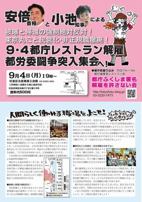 http://totyofuku.blog.jp/20170904.pdf#page=01