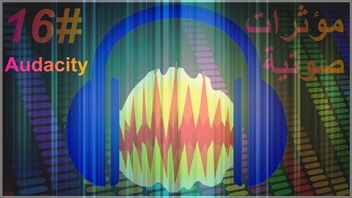 دورة تعلم وشرح audacity تحميل وشرح فيلتر you wa shock plugin