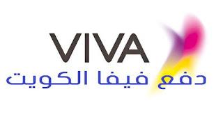 دفع فواتير فيفا الكويت