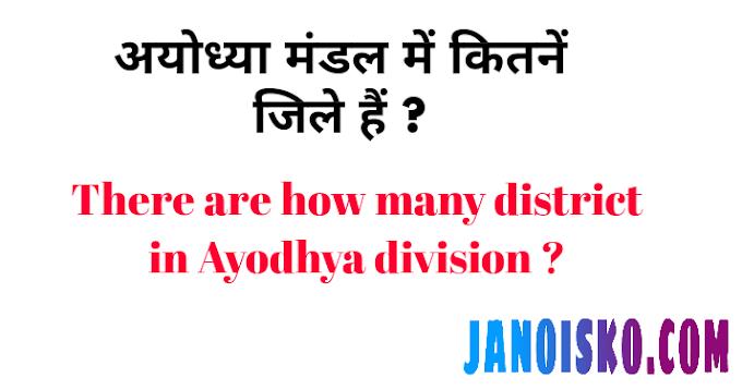 अयोध्या मंडल में कुल कितने जिले हैं । अयोध्या मंडल के जिलों के नाम 2021
