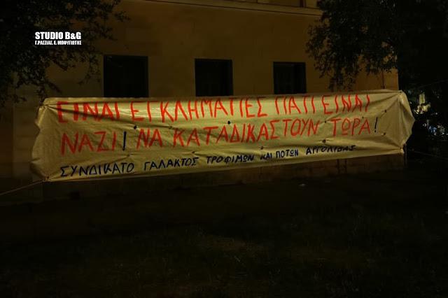 Ανάρτησαν πανό στα δικαστήρια Ναυπλίου για την καταδίκη της Χρύσης Αυγής