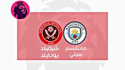 موعد مباراة مانشستر سيتي وشيفيلد يونايتد في الدوري الإنجليزي | كورة لايف