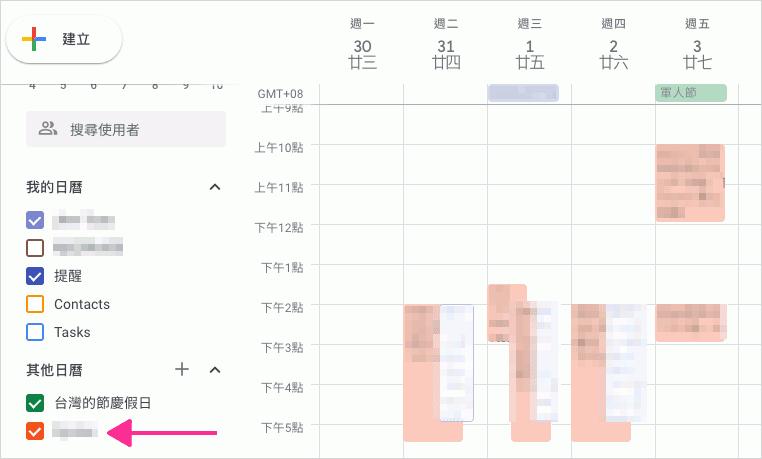 Google同步Outlook的行事曆
