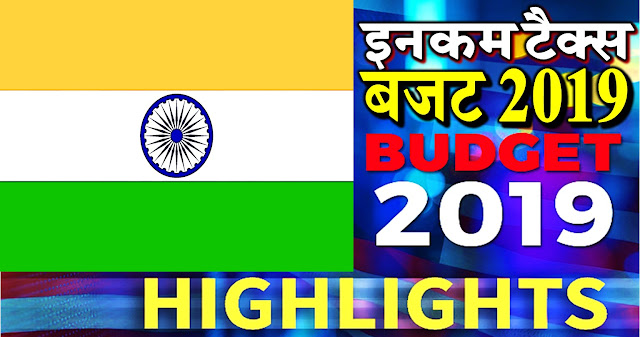 Highlights of Budget India