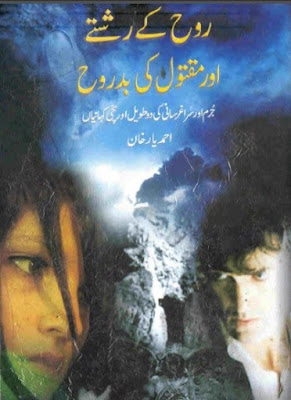 Rooh Ke Rishtay By Ahmad Yar Khan Pdf Download