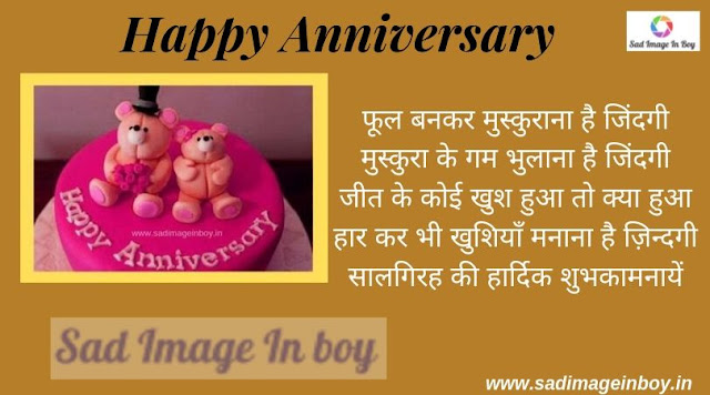 happy marriage anniversary image | anniversary images download