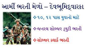 https://www.kamalking.in/2020/12/army-bharti-2020-gujarat-army.html?m=1