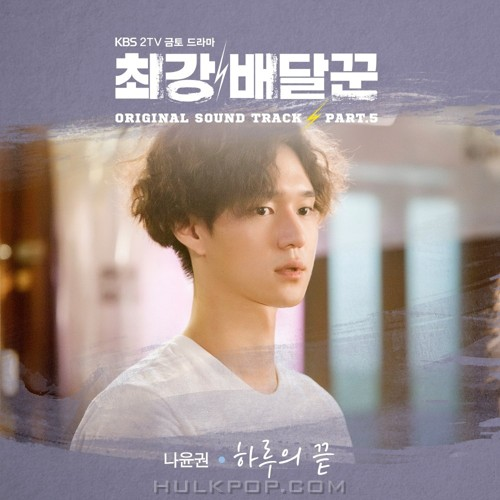 Na Yoon Kwon – Strongest Deliveryman OST Part.5