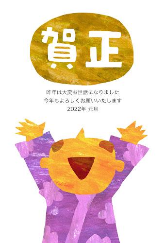 バンザイをする女の子のコラージュイラスト年賀状