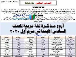 ملزمة عربي للصف السادس الابتدائي ترم أول 2020