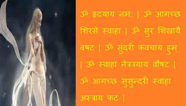 Sursundari Yakshini Sadhana
