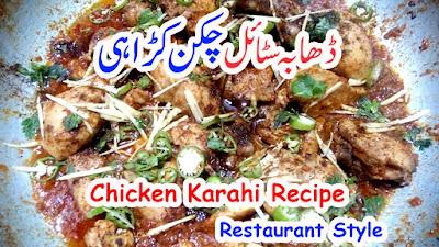 Chicken Karahi Recipe