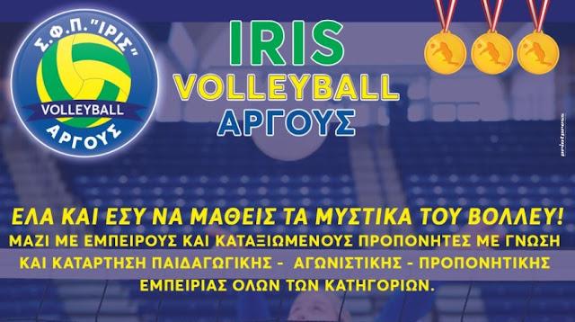 """ΣΦΠ """"ΙΡΙΣ Άργους"""": Νέα ομάδα volley με έμπειρους και καταξιωμένους προπονητές (βίντεο)"""