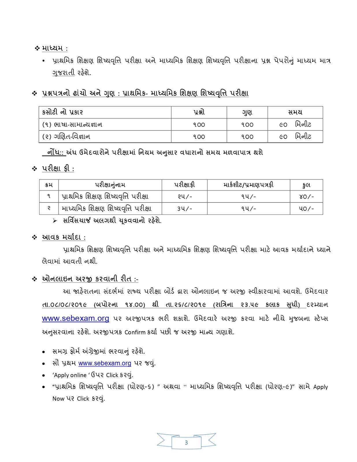 SEB Primary-Secondary Scholarship Exam 2019