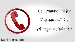 Call waiting chalu ya band kaise kare