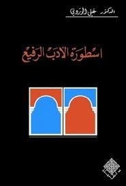 تحميل كتاب أسطورة الأدب الرفيع pdf د/علي الوردي