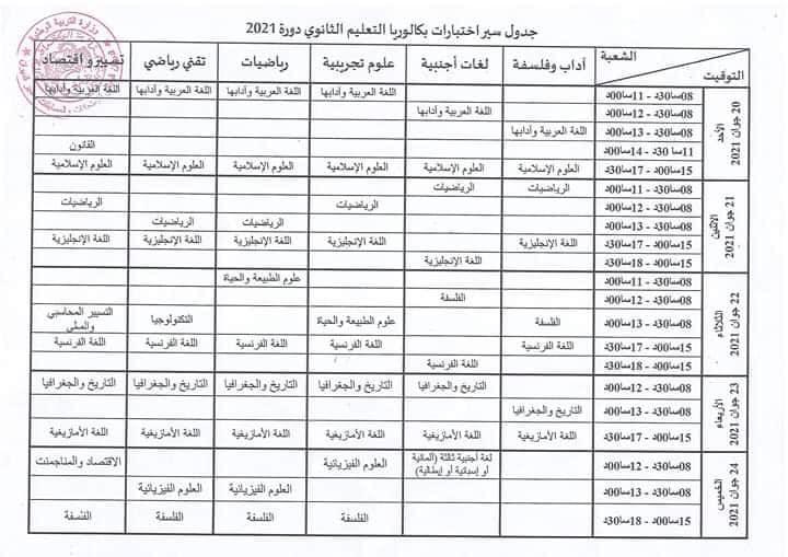 جدول امتحان البكالوريا 2021