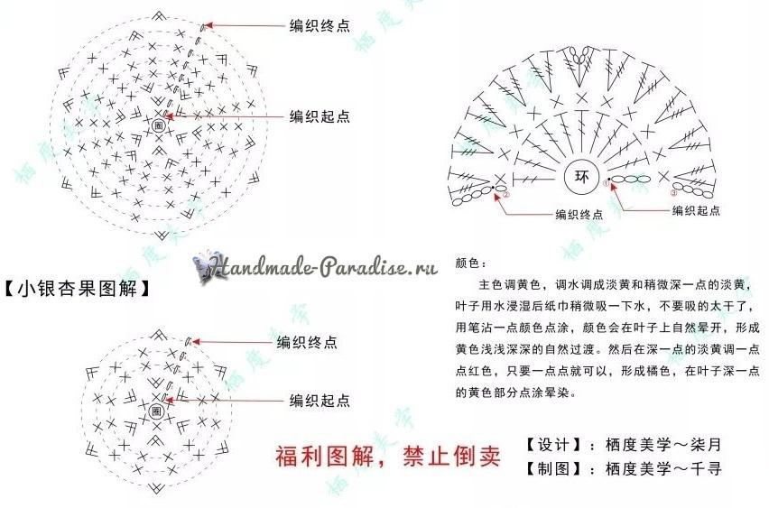 Схемы вязания цветов гинкго билоба (1)