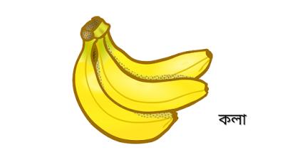 কলায় রয়েছে ব্রমেলাইন নামক এনজাইম যা পুরুষের যৌন সক্ষমতা বৃদ্ধি করে। এছাড়াও এতে আছে প্রচুর পরিমাণে পটাশিয়াম ও রিবফ্লাবিন যা শারীরিক শক্তি বৃদ্ধি করে দেহকে সুস্থ রাখে এবং বীর্যের মান উন্নত করে।