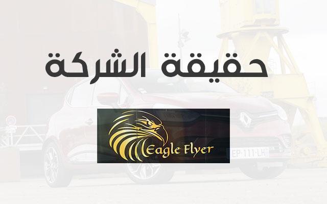 شرح شركة EAGLE FLYER لشراء سيارة بأقل من نصف الثمن في الجزائر