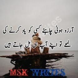 Yaad Poetry Urdu