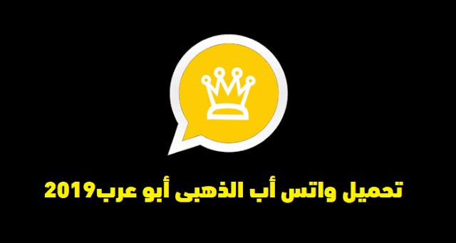 تنزيل واتس أب جولد بلس أبو عرب الذهبي أخر إصدار بدون إعلانات 2019