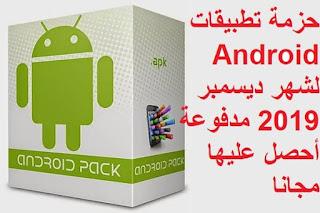 حزمة تطبيقات Android لشهر ديسمبر 2019 مدفوعة أحصل عليها مجانا