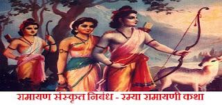 ramayan sanskrit essay