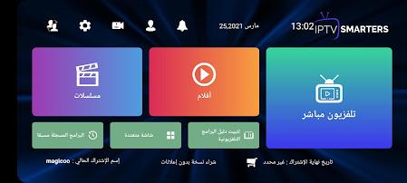 تحميل تطبيق iptv smarters لمشاهدة القنوات