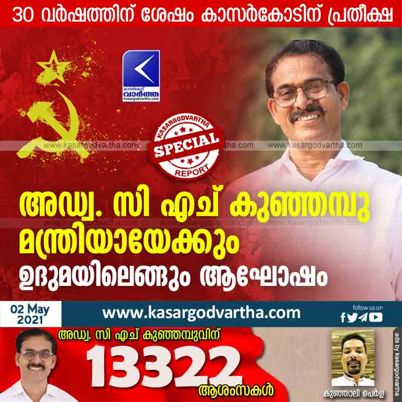 Kasaragod, Kerala, News, Politics, LDF, Minister, Top-Headlines, Pinarayi-Vijayan, CPM, Trikaripur, E.Chandrashekharan, Rajmohan Unnithan, Uduma, Cherkalam Abdulla, Adv. CH Kunjambu may become a minister; Celebration all over Uduma.