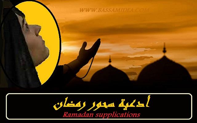 #أدعية_سحور_شهر_رمضان_أدعية_اسلامية شهر رمضان,دعاء شهر رمضان,رمضان,دعاء استقبال شهر رمضان,دعاء رمضان,ادعية شهر رمضان,هلال شهر رمضان,اول ليلة من شهر رمضان,دعاء اول يوم رمضان,أدعية رمضان,أدعية شهر رمضان,دعاء دخول شهر رمضان,دعاء شهر رمضان 2021,دعاء اول رمضان,ادعية رمضان,دعاء رمضان 2021,دعاء ليلة رمضان,أدعية رمضانية,دعاء اول ليلة من شهر رمضان,دعاء اول ليله من شهر رمضان,دعاء السحور في رمضان,السحور في رمضان,ادعيه شهر رمضان,ادعية شهر رمضان 2021,دعاء اول ليلة من شهر رمضان المبارك,رمضان 2021,دعاء اول يوم من رمضان,دعاء اول ليلة من رمضان,دعاء الصائم قبل الافطار,دعاء قبل الافطار في رمضان,الدعاء قبل الافطار في رمضان,دعاء رمضان قبل الافطار,دعاء قبل الافطار,دعاء في رمضان قبل الافطار,دعاء الافطار في رمضان,ادعيه قبل الافطار للصائم,دعاء قبل الافطار للصائم,دعاء قبل الفطور في رمضان,ادعية قبل الافطار,دعاء الافطار,دعاء الافطار في رمضان قصير,رمضان,دعاء الافطار في شهر رمضان,دعاء رمضان,