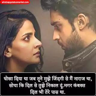 dhokha ki shayari image