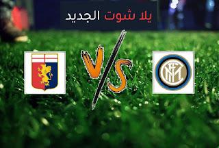 نتيجة مباراة انتر ميلان وجنوى اليوم الاحد  بتاريخ 28-02-2021 الدوري الايطالي