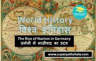 World History: The Rise of Nazism in Germany   विश्व इतिहास: जर्मनी में नाज़ीवाद का उदय