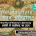 World History: The Rise of Nazism in Germany | विश्व इतिहास: जर्मनी में नाज़ीवाद का उदय