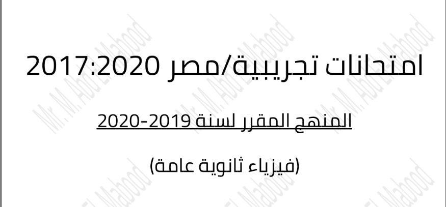 امتحانات الفيزياء فى مصر من 2017 حتى 2020 وااجاباتها النموذجية والامتحانات التجريبية للصف الثالث الثانوى