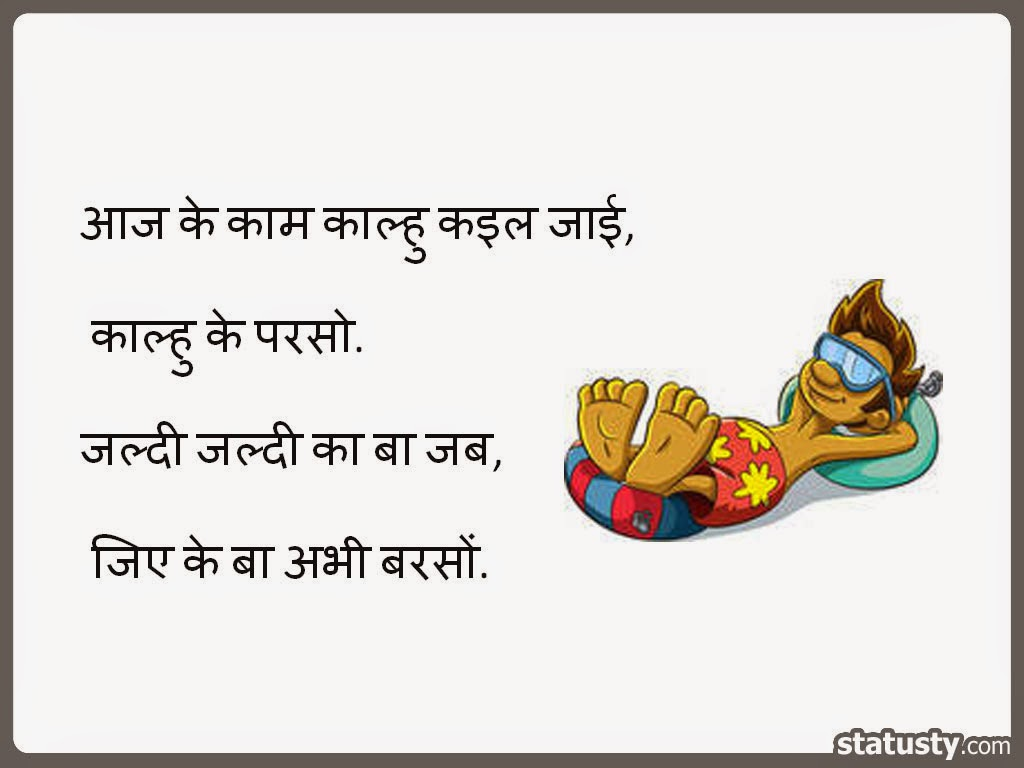Statusty Latest Whatsapp Forward Statusty Best Funny Quotes In Hindi