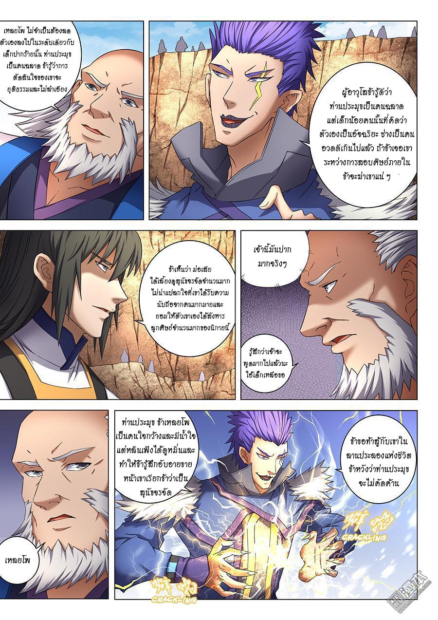 อ่านการ์ตูน God of Martial Arts 114 ภาพที่ 6