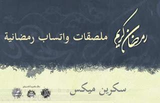 ملصقات واتس رمضانية