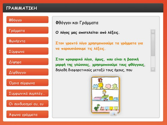 http://atheo.gr/yliko/gram/gr3/interaction.html