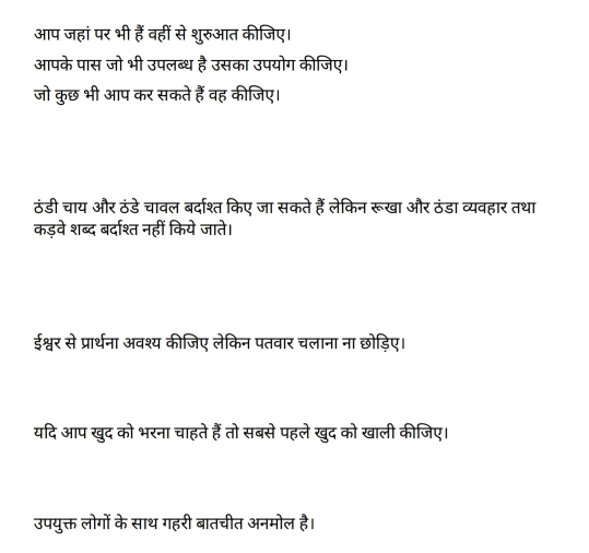 1000 Baaton Ki 1 Baat Hindi PDF