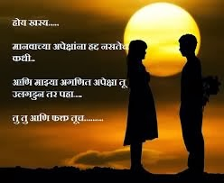 Love Quotes For Him In Marathi