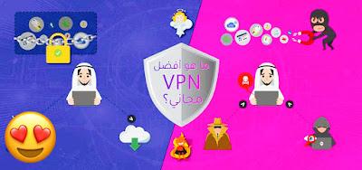 افضل تطبيق vpn لاضهار عروض ببجي موبايل وربح جوائز اسطورية