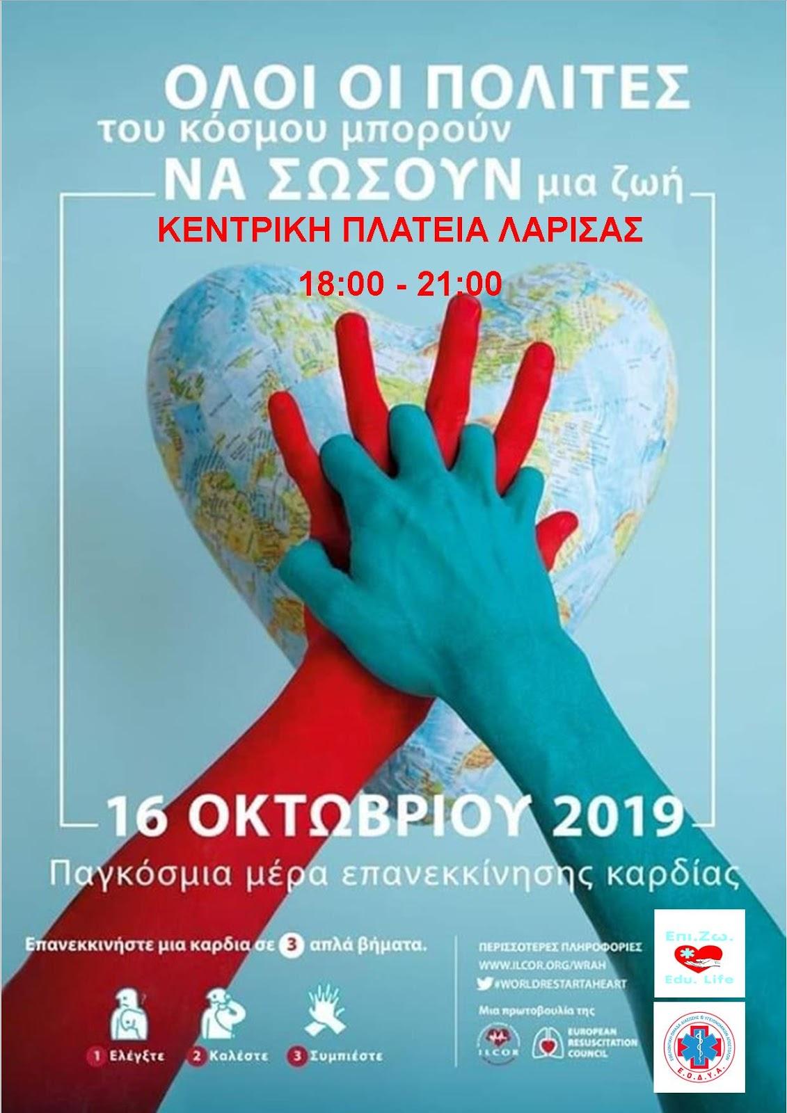 """Συμμετοχή στη δράση """"Παγκόσμια ημέρα επανεκκίνησης Καρδιάς"""""""