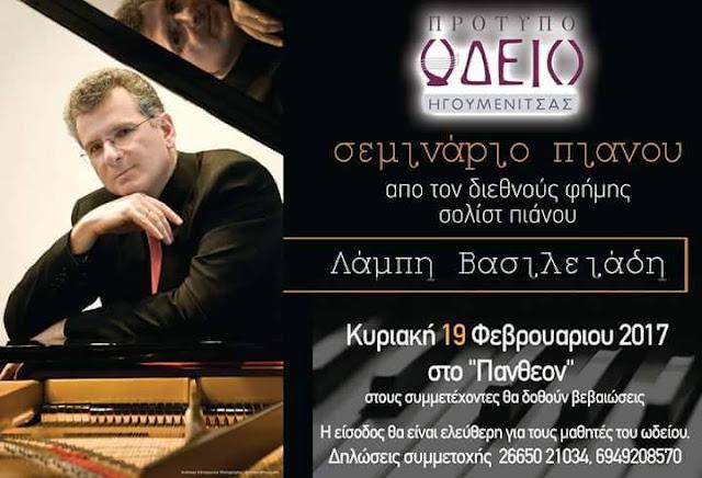 Ηγουμενίτσα: Σήμερα το σεμινάριο πιάνου με τον Λάμπη Βασιλειάδη από το Πρότυπο Ωδείο