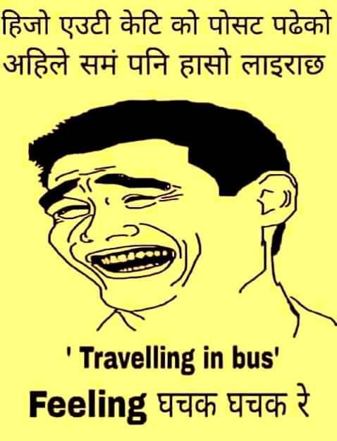 Traveling in Bus, Feeling Ghachak Ghachak