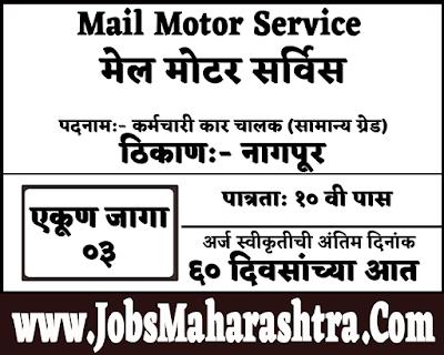 Mail Motor Service Recruitment 2019