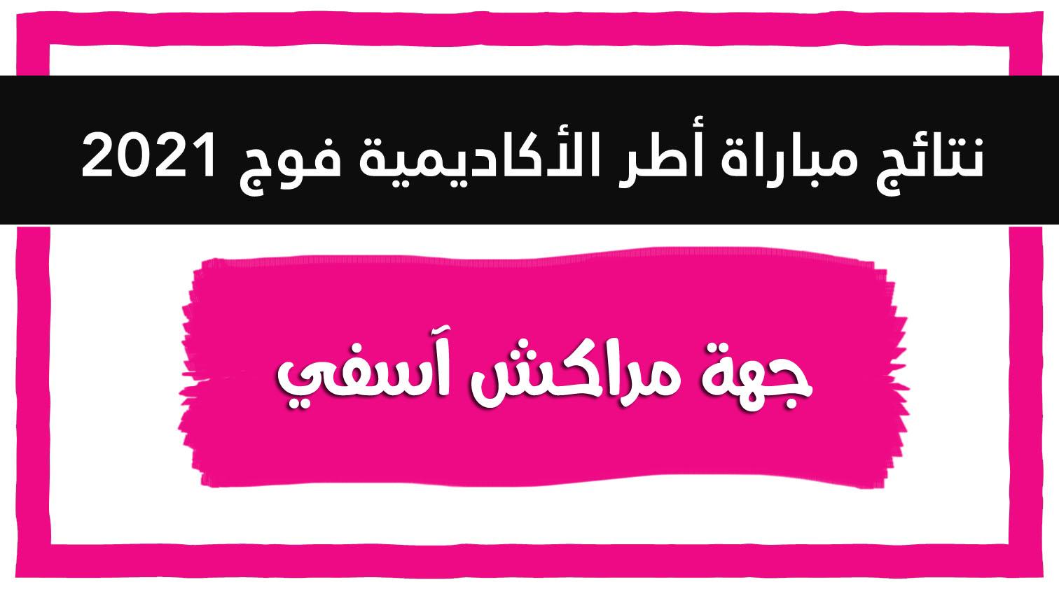 اللوائح النهائية للناجحين في مباراة توظيف الأساتذة أطر الأكاديميات لجهة مراكش آسفي 2020
